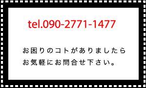 tel.0586-23-2295お困りのコトがありましたら お気軽にお問合せ下さい。