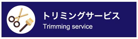 トリミングサービス