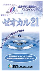 ゼオカル21イメージ画像